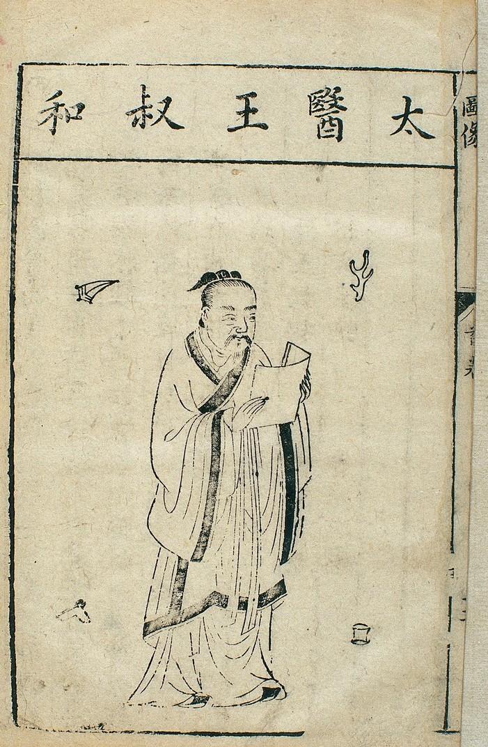 Wang Shuhe
