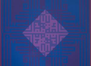 Kamal Boullata  abstract silkscreen, dark blue canvas with light blue and purple patterns