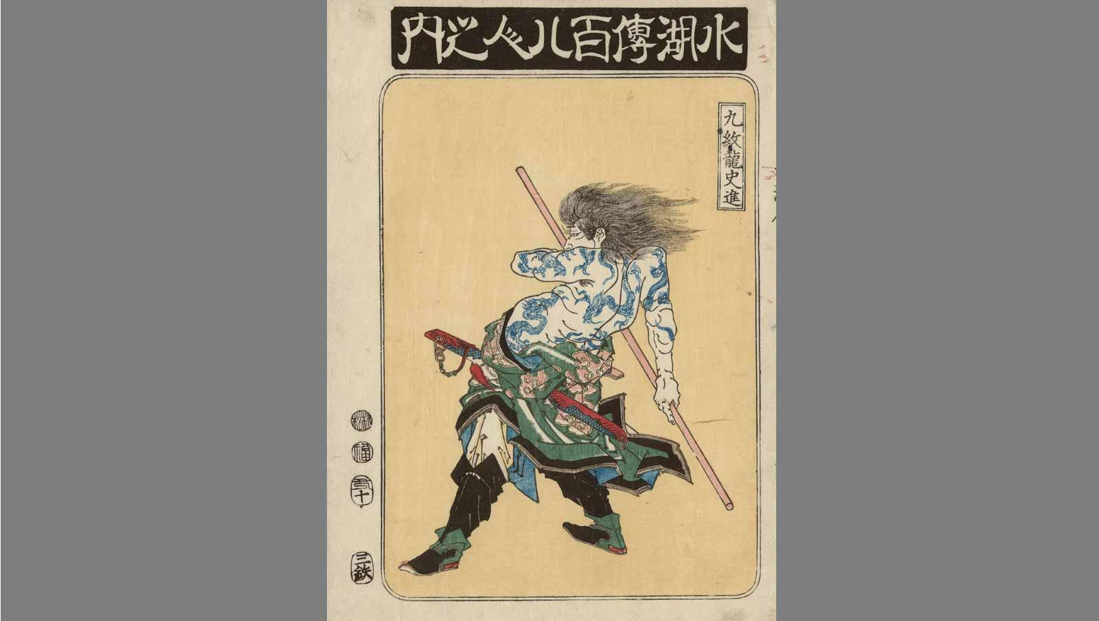 Shi Jin, the Nine Dragoned, from the series One Hundred and Eight Heroes of the Water Margin
