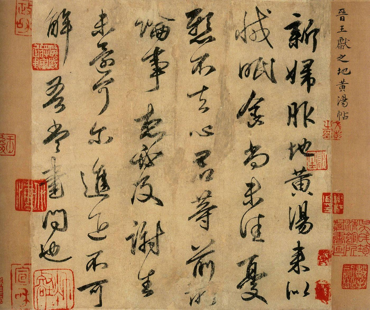 Tang Dynasty copy of 新婦地黃湯帖 by Wang Xianzhi, currently in the Taito Ward Calligraphy Museum.
