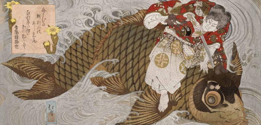 Oniwakamaru and the Giant Carp